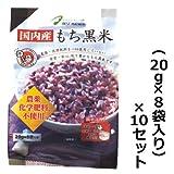 国内産 もち黒米 農薬化学肥料不使用 (20g×8袋入り) 10袋セット K10-219