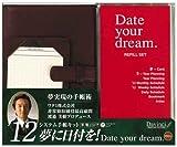 Date your dream 12年システム手帳キット リング24mmブラウン 12DB140C