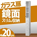 ワイエムワールド すきま収納庫 鏡面 幅20cm 奥行37cm スリム収納 スリム スリムラック 色: ホワイト 00-055