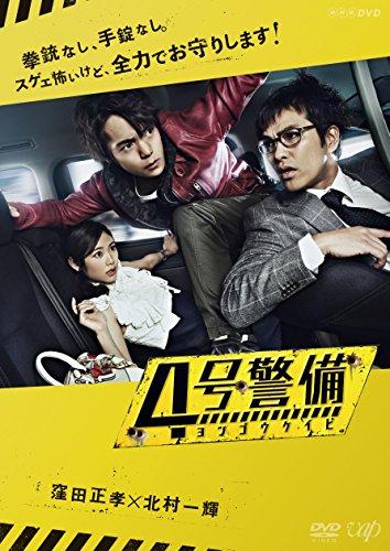 4号警備[DVD]