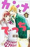 カンナとでっち(5) (講談社コミックス別冊フレンド)