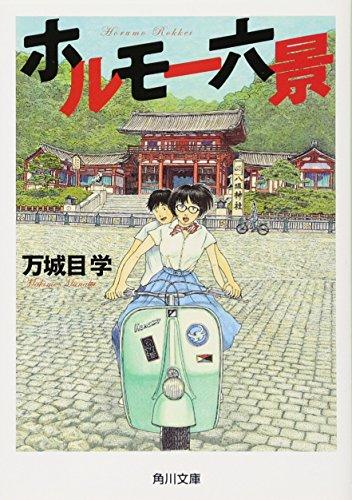 ホルモー六景 (角川文庫)の詳細を見る