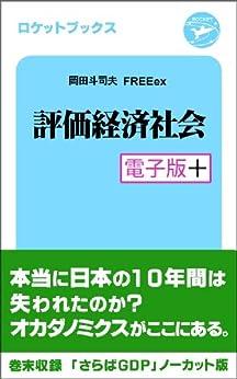 [岡田斗司夫 FREEex]の評価経済社会・電子版プラス