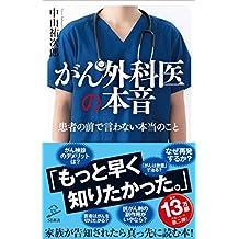 がん外科医の本音 (SB新書)