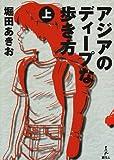 アジアのディープな歩き方 / 堀田 あきお のシリーズ情報を見る