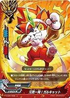 バディファイト/【パラレル】S-CP01/0036 元気一発!ガルキャット 【上】