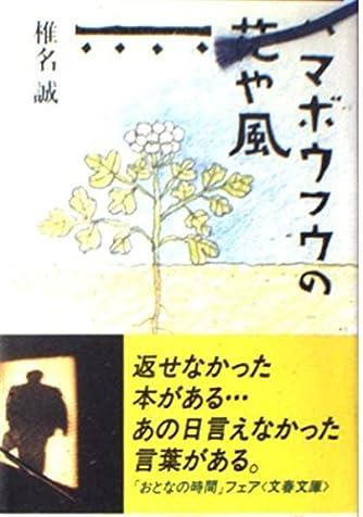 ハマボウフウの花や風 (文春文庫)