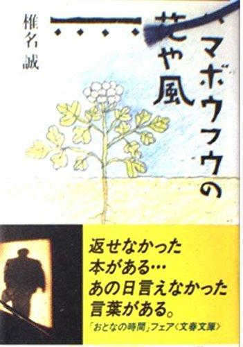ハマボウフウの花や風 (文春文庫)の詳細を見る