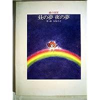 昼の夢夜の夢―綿の国星 (1980年)