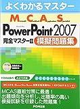 よくわかるマスター MCAS Power Point 2007 完全マスター2 模擬問題集 模擬試験CD付