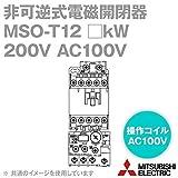 三菱電機 MSO-T12 1.5kW 200V AC100V 1a1b 非可逆式電磁開閉器 (主回路電圧 200V) (操作電圧 AC100V) (補助接点 1a1b) (ねじ、DINレール取付) NN