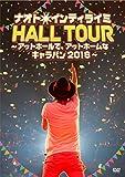 ナオト・インティライミ HALL TOUR ~アットホールで、アットホームなキャラバン2016~(通常盤)[DVD] ユーチューブ 音楽 試聴