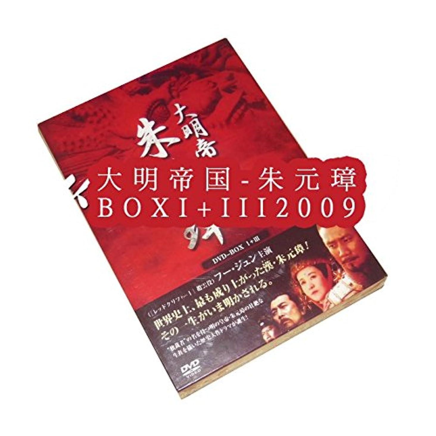 冷蔵庫ポルノ発行大明帝国- 朱元璋 BOXI+III 2009