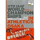 IAAF世界陸上2007大阪公式ガイド―第11回IAAF世界陸上競技選手権大阪大会 (講談社MOOK)