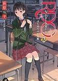 RDG2 レッドデータガール  はじめてのお化粧 (角川スニーカー文庫)