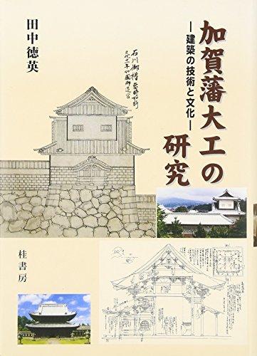 加賀藩大工の研究―建築の技術と文化
