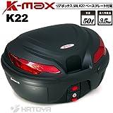 K-MAX 汎用リアボックス トップケース 50L K22