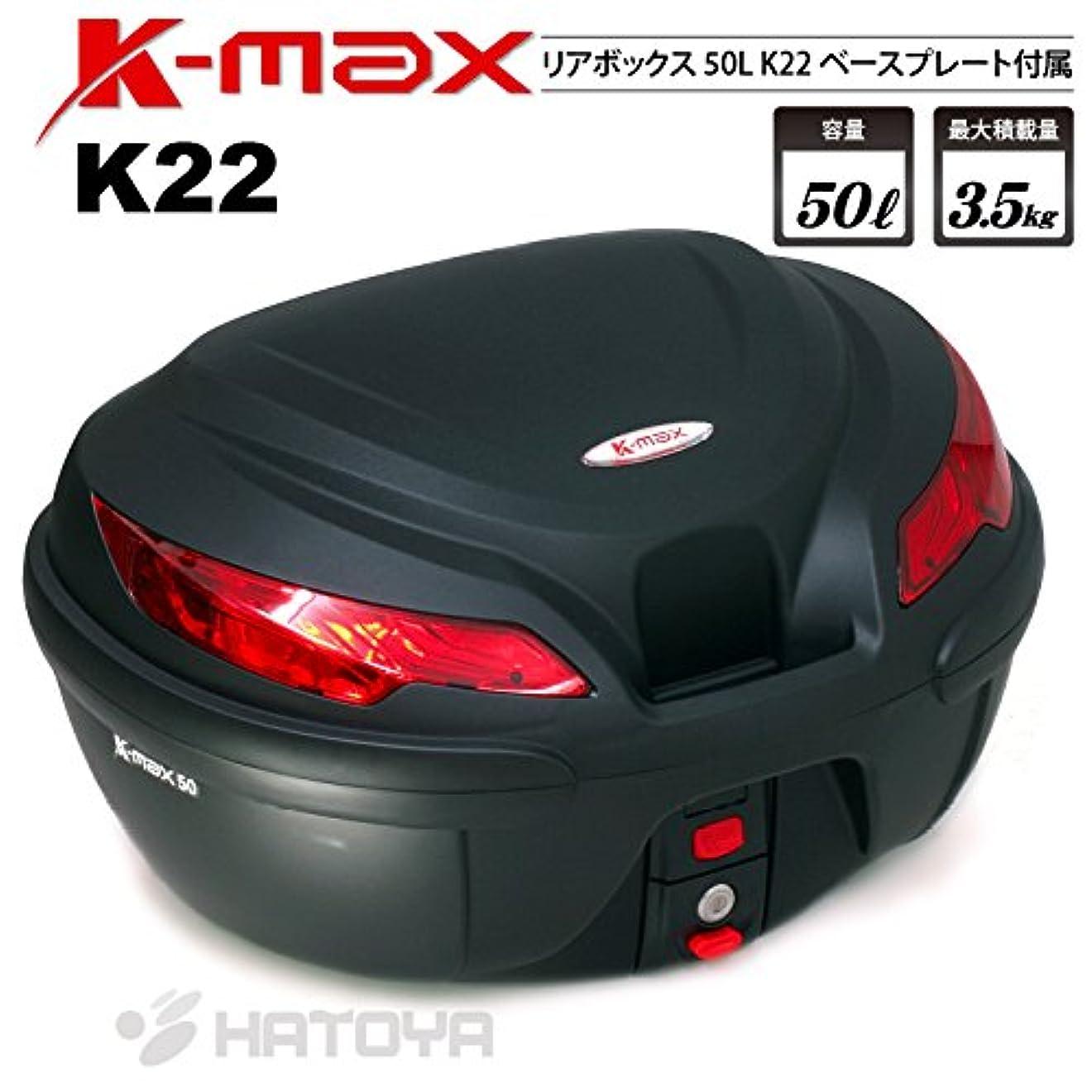 平方コットン白菜K-MAX 汎用リアボックス トップケース 50L K22