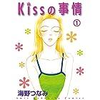 Kissの事情 分冊版(1) the kiss of life (なかよしコミックス)