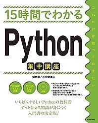 15時間でわかる Python集中講座