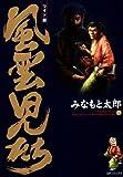 風雲児たち 19巻 (SPコミックス)