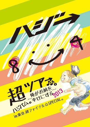 【指輪と合鍵。feat. Ai from RSP/ハジ→】切ない遠恋ソング!歌詞のストーリーを解説!の画像