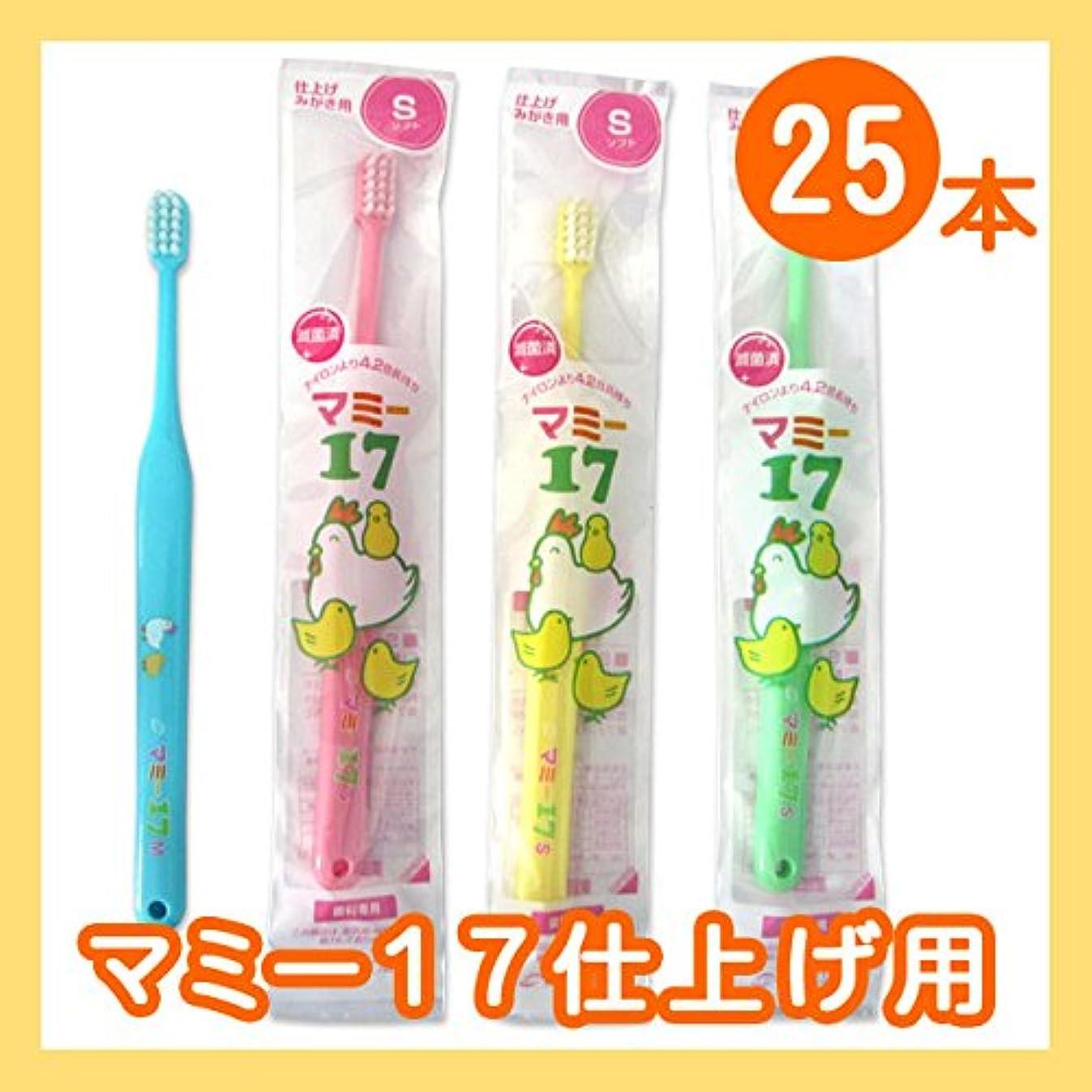 マミー17 25本 オーラルケア 【マミー17】 点検?仕上げ磨き用歯ブラシ 25本セット 子供 ミディアム ピンク