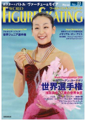 ワールド・フィギュアスケート 33