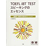 TOEFL iBT® TEST スピーキングのエッセンス