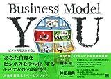 ビジネスモデルYOU 画像