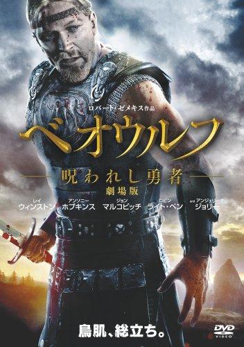 ベオウルフ/呪われし勇者 劇場版 [DVD]