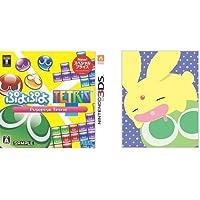 ぷよぷよテトリス スペシャルプライス - 3DS + 『ぷよぷよ』モフモフブランケット