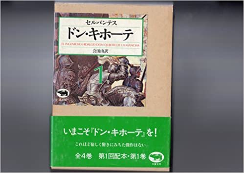 ドン・キホーテ (第4巻) | セル...