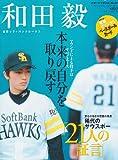 和田毅―福岡ソフトバンクホークス (スポーツアルバム (No.13))