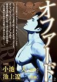 オファード 2 (キングシリーズ 漫画スーパーワイド)