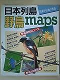 日本列島野鳥maps―関東甲信越の野鳥