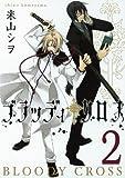 ブラッディ・クロス 2 (ガンガンコミックス)