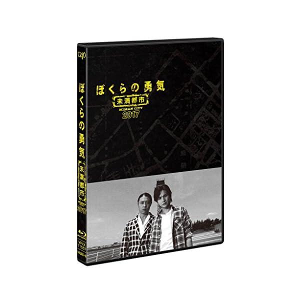 ぼくらの勇気 未満都市2017 [Blu-ray]の商品画像
