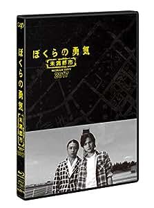 ぼくらの勇気 未満都市2017 [Blu-ray]