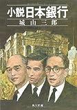 小説 日本銀行 (角川文庫)