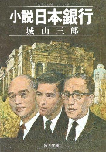 小説日本銀行 (角川文庫 し 4-1)の詳細を見る