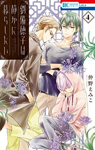 劉備徳子は静かに暮らしたい 4 (花とゆめコミックス)