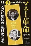 NHKスペシャル マネー革命〈第3巻〉リスクが地球を駆けめぐる (NHKライブラリー)