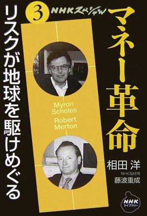 NHKスペシャル マネー革命〈第3巻〉リスクが地球を駆けめぐる (NHKライブラリー)の詳細を見る