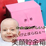 My Vision お金 硬貨 キモカワ系 フェイスバンク 笑顔 人面 ミニ 貯金箱 (レッド) MV-D00069-RD