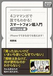 4コママンガで誰でもわかる!スマートフォン超入門 iPhone編 iPhoneでできる全てを教えます! (impress QuickBooks)