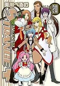 ストレンジ・プラス: 20 (ZERO-SUMコミックス)