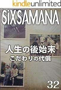 シックスサマナ 32巻 表紙画像