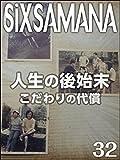 シックスサマナ 第32号