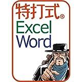 特打式 Excel&Word攻略パック|ダウンロード版|Office2016対応